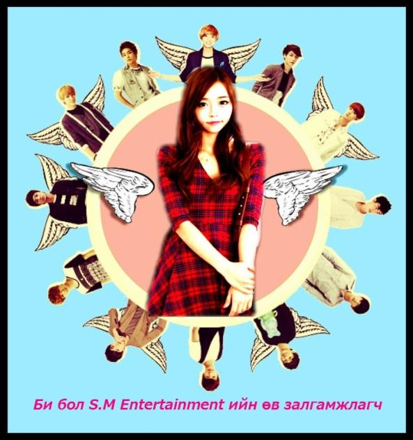 Би бол S.M. Entertainment-ийн өв залгамжлагч №2 *Тэр яг л миний амьдралыг нэвт хараад байх шиг……